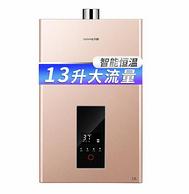 今日结束:13L Joyoung 九阳 13A06 燃气热水器