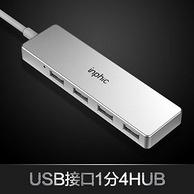 航天级铝合金质感:英菲克 0.3m款 USB分线器高速集线器 一拖四
