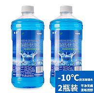 可-10℃使用: 腾缘 汽车玻璃水1.8L*2瓶