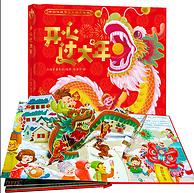 了解传统节日,增加阅读趣味性:《中国传统节日互动立体书:开心过大年》