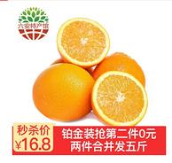 第二件0元:赣南脐橙 非爱媛38号 2.5斤*2