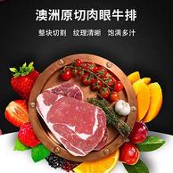 澳洲进口草饲牛肉:2件x150g HONDO BEEF 恒都 原切肉眼牛排