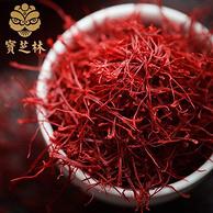 活血化瘀、抗菌消炎:3g 宝芝林 伊朗进口藏红花