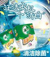 还洗衣机清白,除菌率99%:净安 100g*12袋洗衣机槽清洁剂