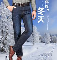 战地吉普 男士秋冬加厚牛仔裤