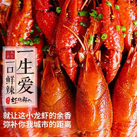 活虾现做 虾跑部队 湖北潜江 4-6钱 油焖大虾2斤