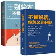 2本管理书 :《不懂说话你怎么带团队》+《别输在不懂管理上》
