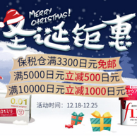 多庆屋中文官方商城 :圣诞钜惠专场促销