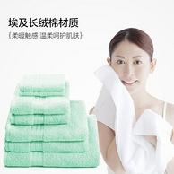 神价!英国进口:2件x7件套 Restmor 埃及长绒棉毛巾浴巾