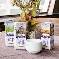 降5元 农品产业化国家重点龙头企业之一!12盒x250ml/件 夏进 塞上牧场全脂纯牛奶 券后39.8元包邮