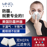 7倍差价,防霾,戴眼镜不起雾:Minio2 美国 微氧 成人/儿童四层过滤口罩