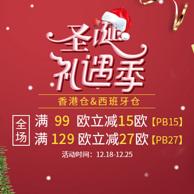Perfume's Club中文官网:西班牙仓 & 香港仓圣诞促销