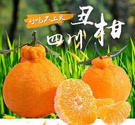 鲜甜不上火:正宗四川丑柑 5.4斤带箱