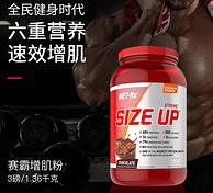 美国进口!增肌增重!3磅 MET-Rx 美瑞克斯 赛霸增肌粉