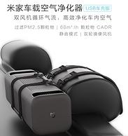 新降30元:Mijia 米家 小米 车载空气净化器