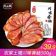 接近制作成本:巴山豚 500g麻辣香肠腊肠