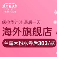 网易考拉:海外旗舰店双旦礼遇季