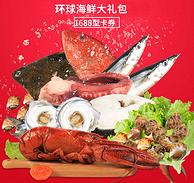 5斤多的海鲜:西风阁 6种冷冻海鲜礼盒 1688型礼品券 2.75-2.95kg