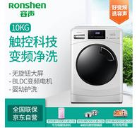 今日结束,10kg+bldc变频:Ronshen 容声 滚筒洗衣机RG100D1222ABW