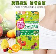 232种果蔬植物酵素!2件x120粒 日本 ISDG Diet酵素