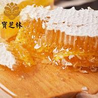 长白山椴树蜜种!250g 宝芝林 纯正天然农家自产土蜂巢蜜
