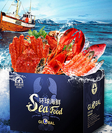 含大龙虾、鲍鱼、海参:星河湾 2988型进口海鲜礼盒7斤