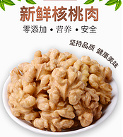 1斤裝的核桃仁:白露珍 新鮮核桃仁 250g*2袋