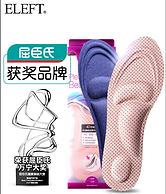 屈臣氏获奖品牌:Eleft 4D海绵支撑鞋垫