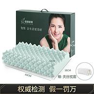 释放负氧离子,专柜同款:玺堡 负离子天然乳胶枕
