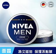 补水+保湿:德国 妮维雅 男罐 男士保湿补水面霜 75ml