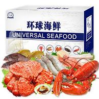 降38元!八帅 环球海鲜礼盒 3988型 10种海鲜 3550g