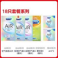 全部都是Air系列,杜蕾斯 Air 空气避孕套18只*2件