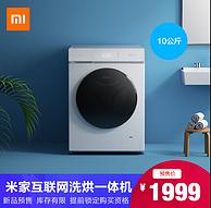 10点抢购: 小米 10公斤 变频滚筒洗烘一体全自动洗衣机