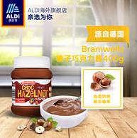 德国进口:奥乐齐 榛子巧克力酱400g*2瓶