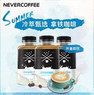降10元!星巴克口感:Never Coffee 冷萃拿铁咖啡 300mlx3瓶