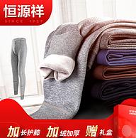 450g+膝蓋羊絨貼片:恒源祥 男士保暖褲