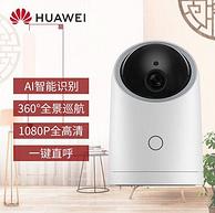 HUAWEI 华为 HQ1 海雀AI全景摄像头