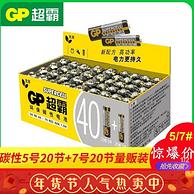 新低:GP 超霸 碳性电池5号 40节