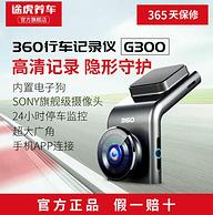 值哭!360 G300 隐藏式 行车记录仪
