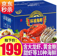 含大龙虾、黄金鲍10种食材!聚天鲜 环球海鲜礼盒大礼包 2688型
