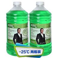 4.9分!陈建斌代言!2瓶  -25℃ 防冻型玻璃水