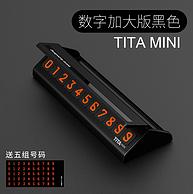 小米生态链品牌,4.9分:Tita 汽车隐藏式夜光临时停车牌