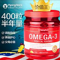 神价格!400粒x2瓶 美国PipingRock Omega3  深海鱼油软胶囊 88元包邮(京东198元/瓶)