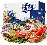 降10元,6.5斤海鲜大礼包:巴解 2988型环球海鲜礼盒大礼包 3250g