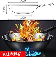 白菜价:炊大皇 家用无涂层炒锅 32cm