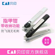 自带收纳盒,防止指甲飞溅:日本 贝印 不锈钢指甲刀