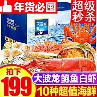 还有货,含大波龙!京东发货:3.45kg 海藏环球海鲜礼盒大礼包