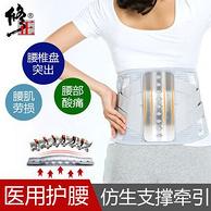 药监备案,有效针对腰椎疼痛!修正 医用钢板支撑护腰带