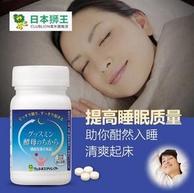 值哭!一覺到天亮 無副作用:日本獅王 124粒x2瓶 酵母睡眠片