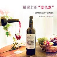 法国原瓶进口!6瓶x750ml LAMONT 拉蒙 AOC级 圣亚当伯爵干红葡萄酒